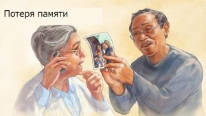 Потеря памяти - главный симптом