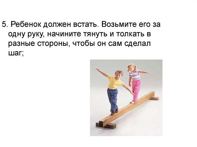 Удержание равновесия