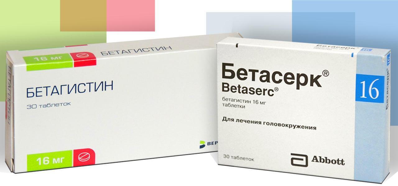 бетасерк и бетагистин