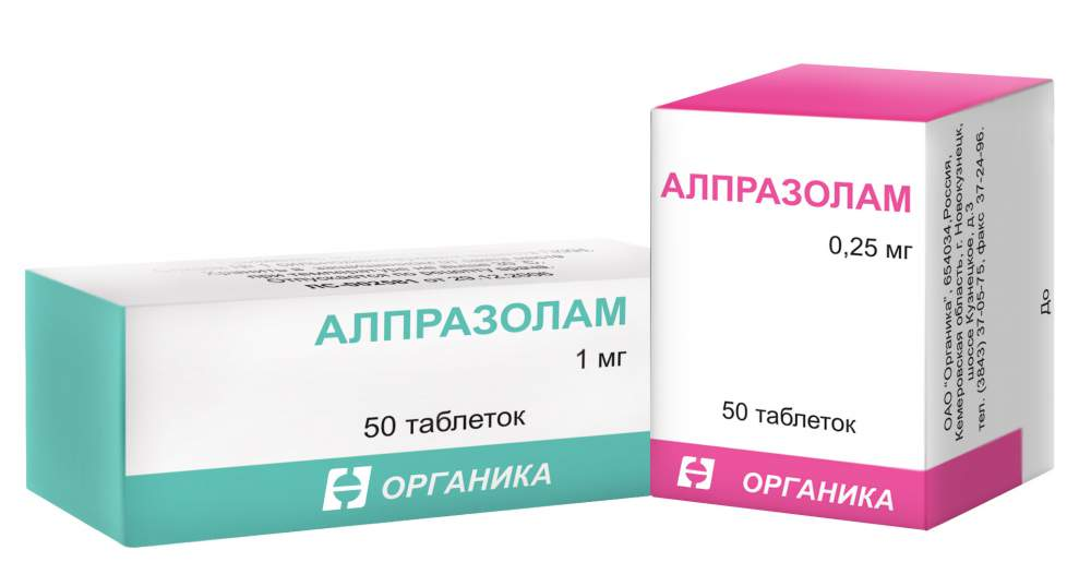 таблетки алпрозолам